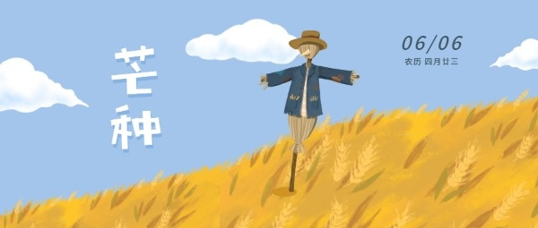 24节气芒种麦田稻草人