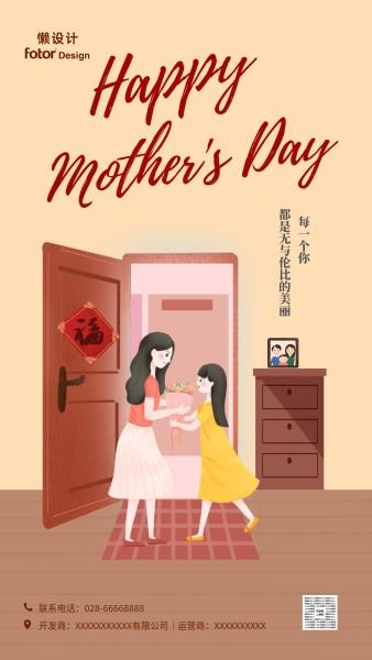母亲节祝福插画手绘褐色手机海报模板