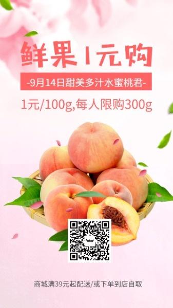 水果1元购促销活动