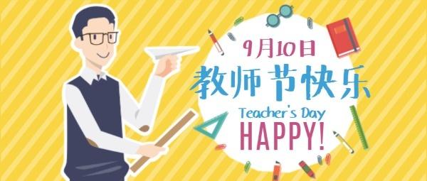 创意手绘教师节漫画