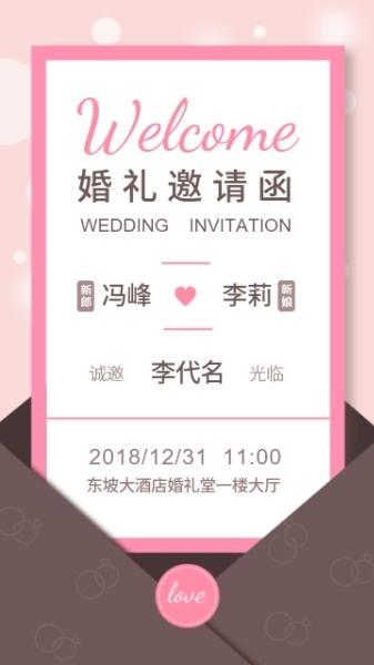 婚禮邀請函
