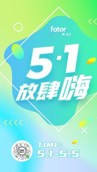 蓝色绿色渐变五一劳动节促销优惠折扣手机海报模板