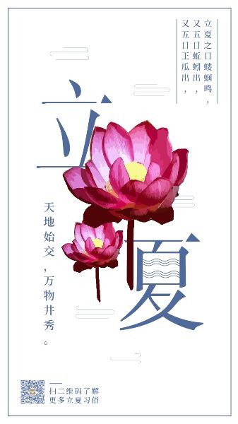传统文化24节气立夏清新