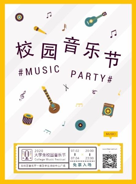 大学校园音乐节