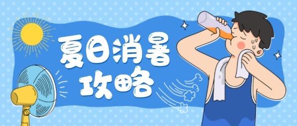 夏日消暑攻略蓝色卡通
