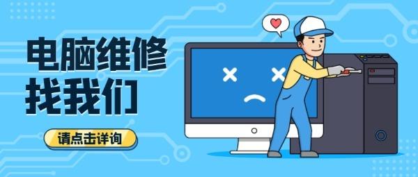 专业电脑维修蓝色