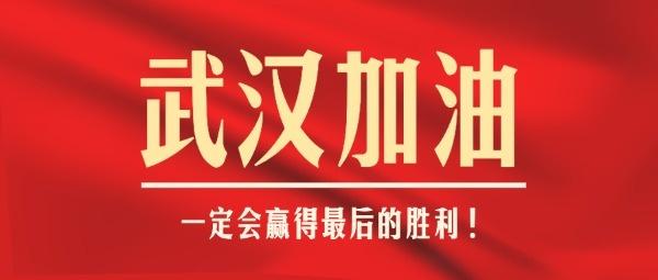武汉加油公众号封面大图