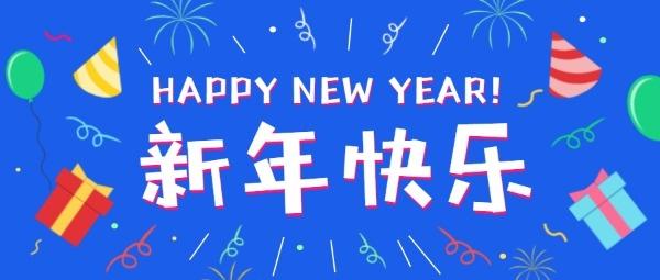恭福新年快乐