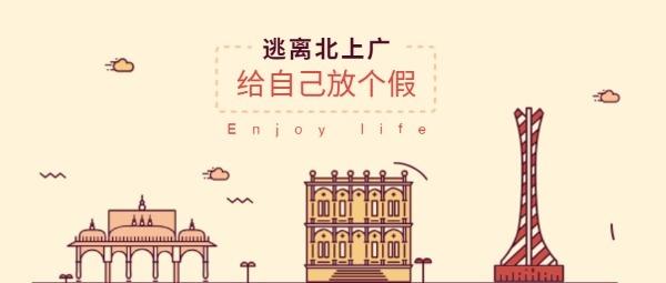 米色创意旅游度假