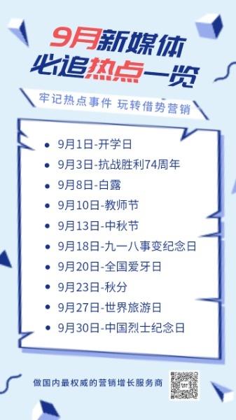 蓝色插画9月营销事件