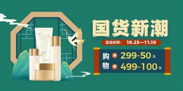 绿色国潮风国货美妆产品促销淘宝banner模板