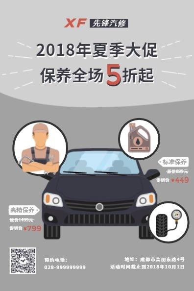 汽车修理保养洗车