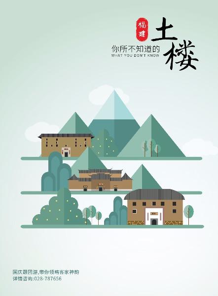 福建土楼旅游中国风