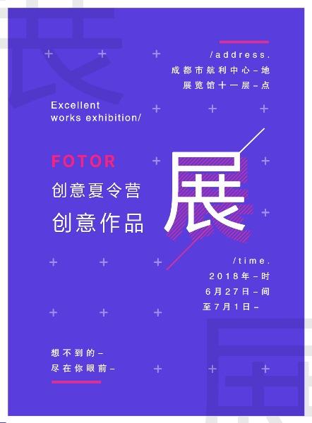创意夏令营作品展览