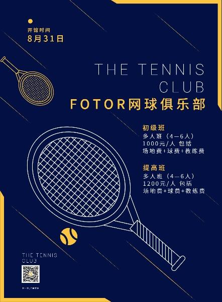 网球俱乐部培训班招生