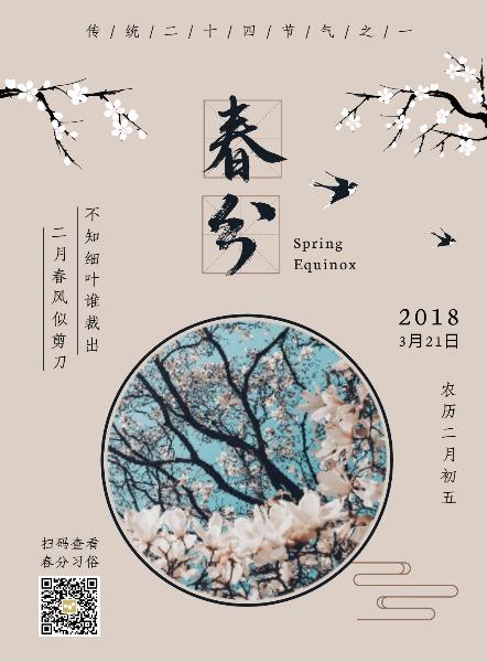 传统二十四节气春分