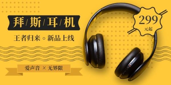 耳机电子器材