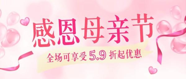 粉色渐变温馨母亲节促销优惠折扣公众号封面大图模板