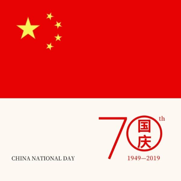 國慶70周年慶典