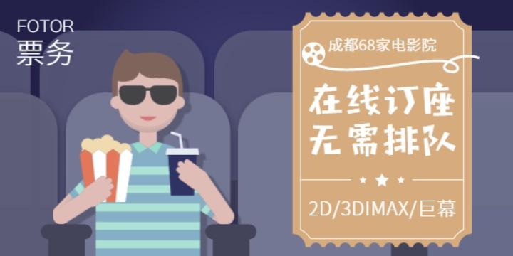 电影院购票在线订座