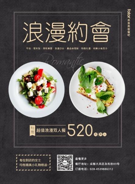 黑色简约520情人节浪漫双人餐促销活动