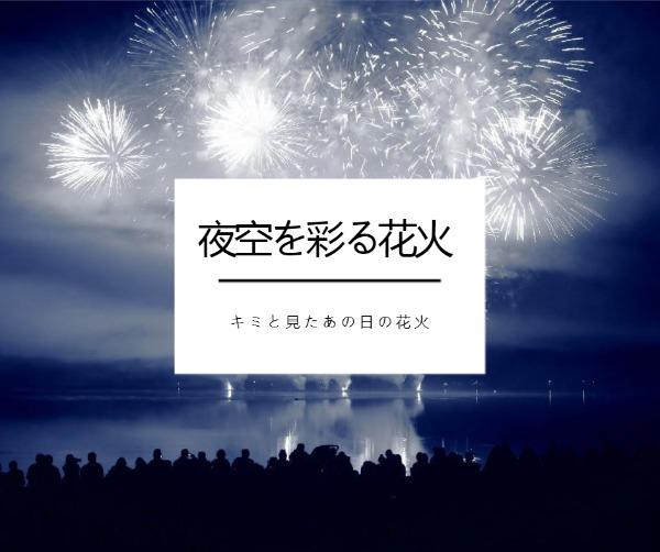 蓝色日本烟火主题海报