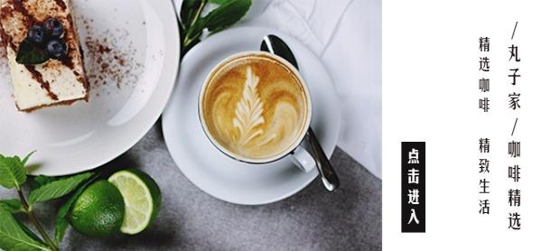精选咖啡精致生活餐饮明亮