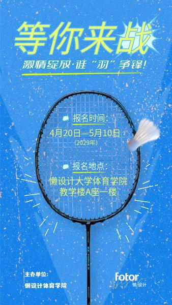 蓝色复古谁羽争锋羽毛球比赛手机海报模板