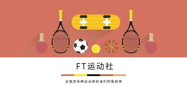 校园运动社团足球网球乒乓球