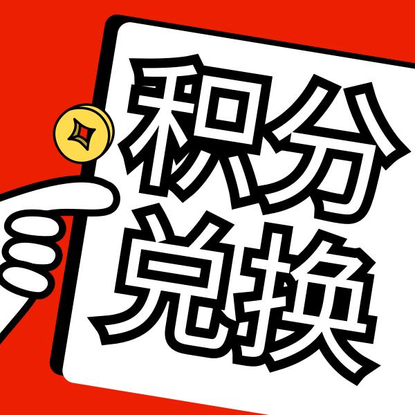 红色插画风积分兑换活动宣传公众号封面小图模板