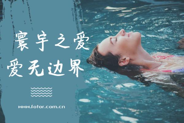 寰宇游泳女性