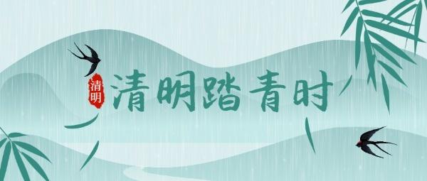传统文化节气清明节日踏青
