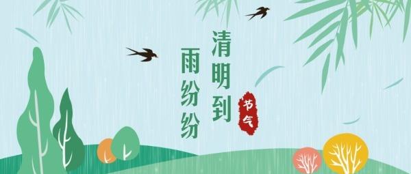 传统文化节气清明节日燕子