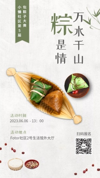 端午节包粽子比赛
