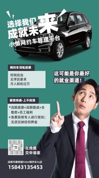 汽车车企4s店网约车招聘招募招人图文简约商务