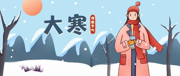 卡通手绘插画风大寒节气