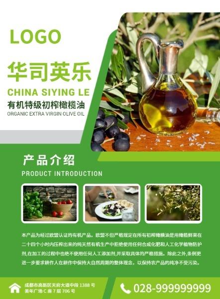 橄榄油有机产品绿色植物植物介绍宣传
