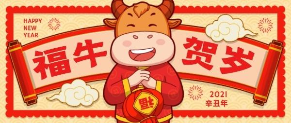 福牛年春节贺岁祝福红色卡通可爱