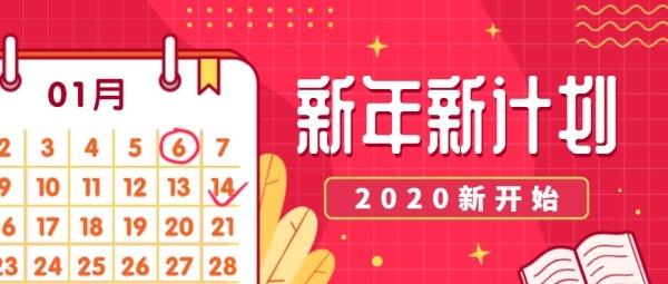 2020新年新计划