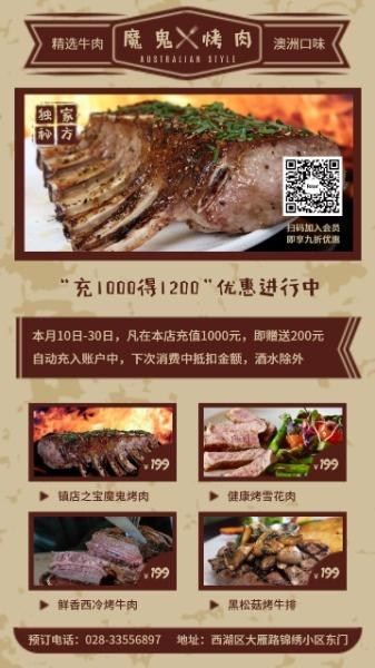 褐色图文餐饮烤肉店促销