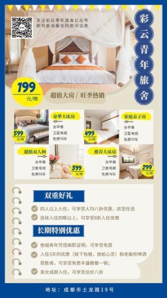 藍色小清新青年旅社旅館