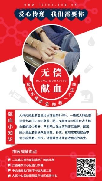 无偿献血公益