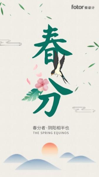 中国风春分传统节气