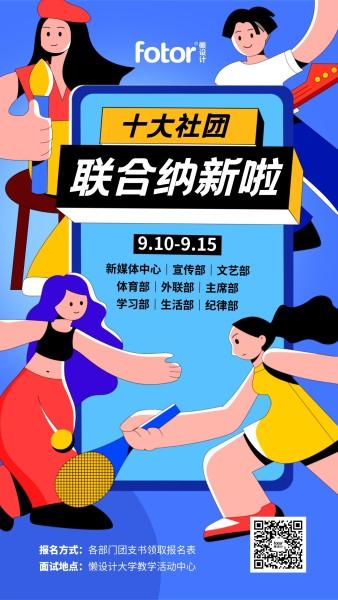 蓝色手绘插画学生社团纳新招新手机海报模板