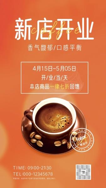 橙色饮品咖啡简约图文促销营销活动宣传手机海报模板
