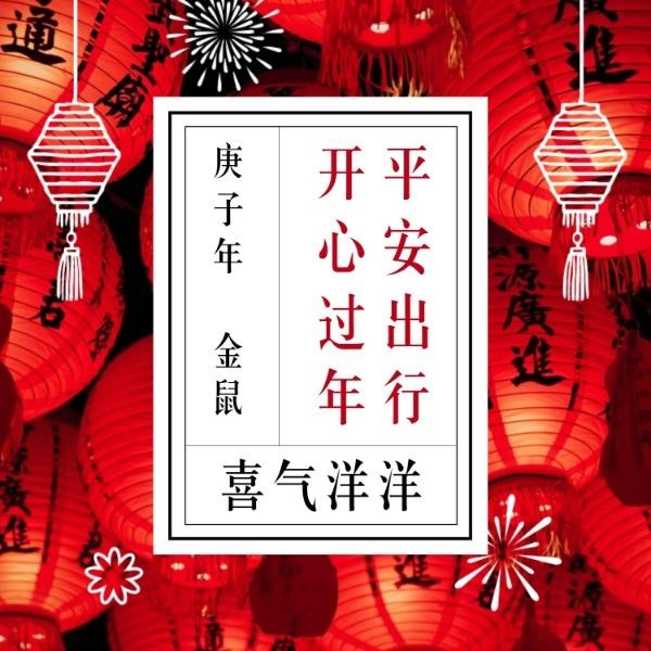 新年春节节日中国风灯笼庆祝祝福