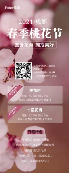 粉色浪漫春季桃花节