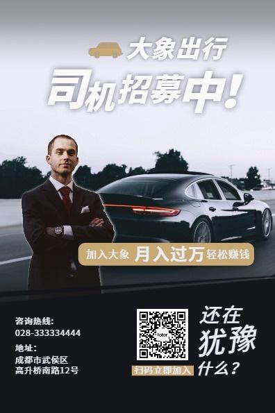 共享汽车专车司机招募