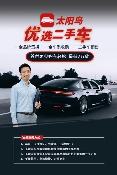 二手车销售购车