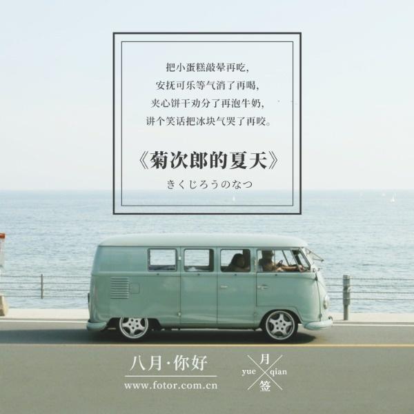 8月月簽電影雞湯圖文